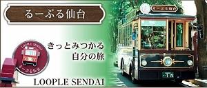 仙台市營巴士.jpg
