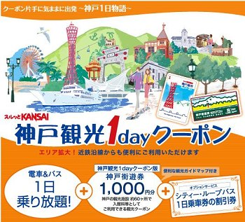 神戶觀光1Day.JPG