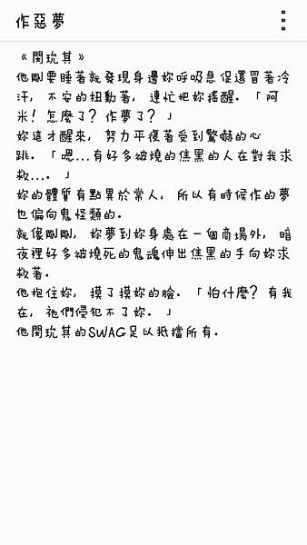 做惡夢-SUGA.jpg