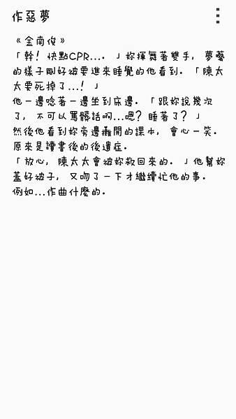 做惡夢-RAP MONSTER.jpg