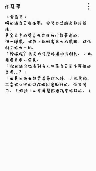 做惡夢-V.jpg