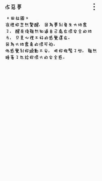 做惡夢-JUNGKOOK.jpg