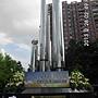 新北市二二八紀念碑