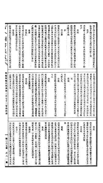 1097明倫彙編氏族典第372卷詹姓部彙考2.png