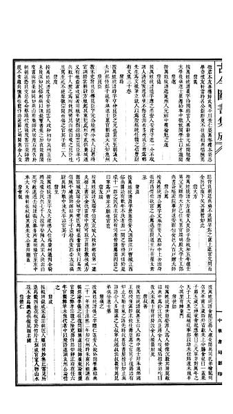 1098明倫彙編氏族典第372卷詹姓部彙考3.png