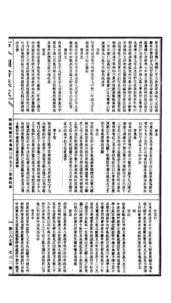 1099明倫彙編氏族典第372卷詹姓部彙考4.png