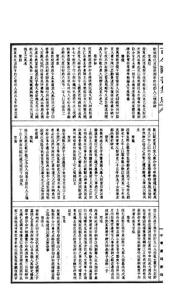 1100明倫彙編氏族典第372卷詹姓部彙考5.png