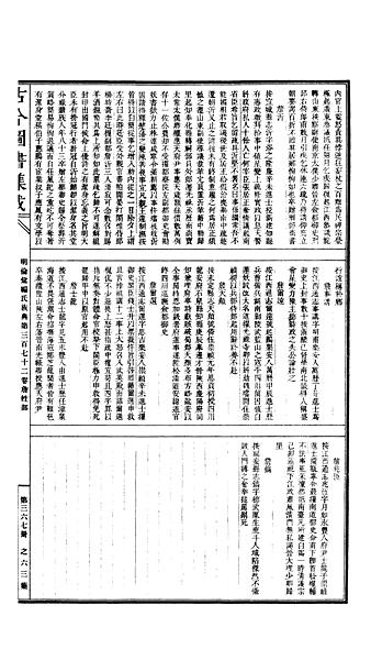 1101明倫彙編氏族典第372卷詹姓部彙考6.png