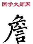 88361.jpg【詹】六体 现代 翁闿运.png