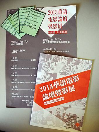 2013華語電影論壇暨影展
