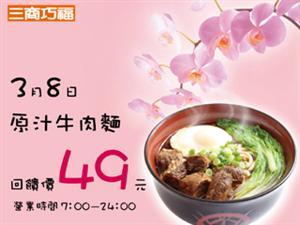 3/8三商巧福牛肉麵49元