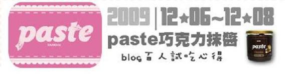 paste焙司特抹醬-130.JPG