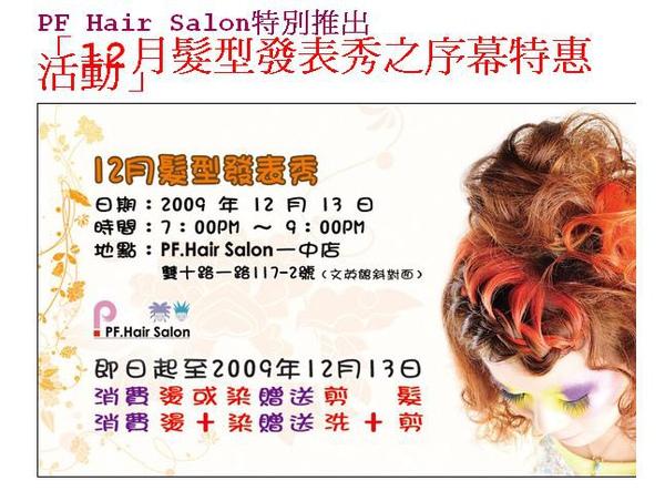 PF Hair Salon 2009年12月13日 髮型發表會.JPG
