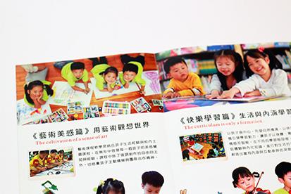 8幼兒園摺式招生DM