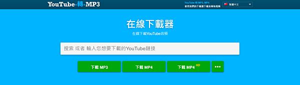 Youtubeto – YouTube 轉 MP3 轉換器