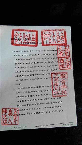 2014農曆9月30給以前玉皇上帝經弟子知道