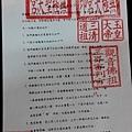 2014年農曆9月30日昭告天下