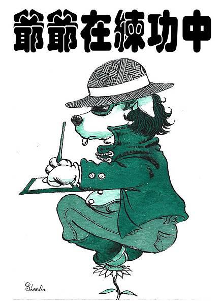 狗畫家拷貝