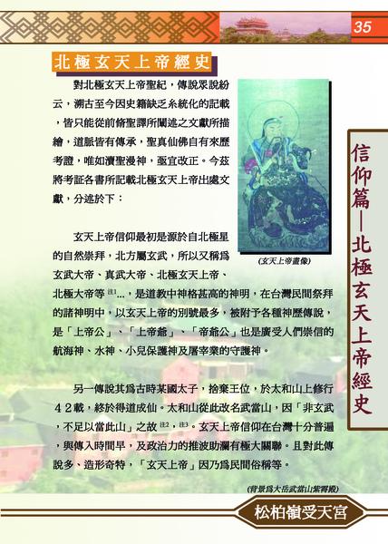 北極玄天上帝經史(35頁)拷貝.jpg