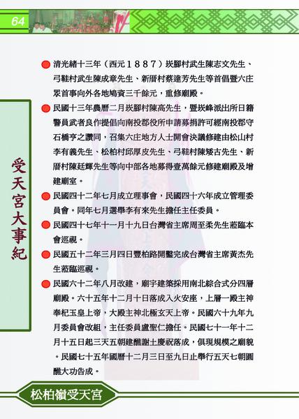 大紀事(64頁).jpg