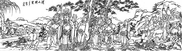 渭水聘賢(221-73).jpg