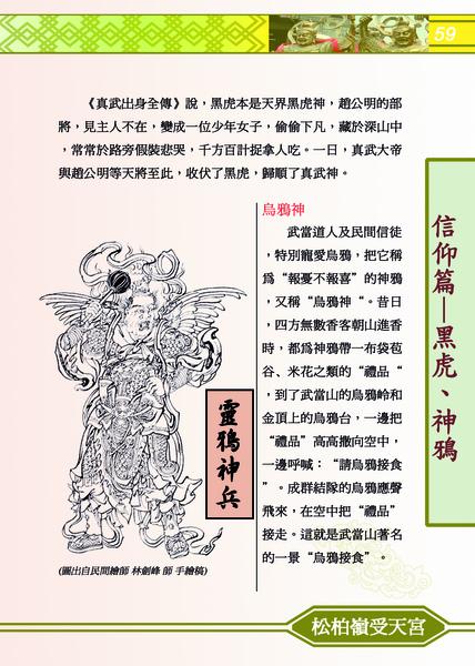 民間故事黑虎神鴉(59頁).jpg