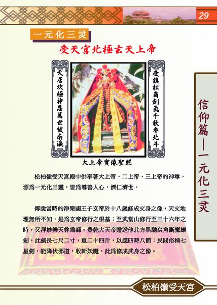 一元化三靈(29頁).jpg