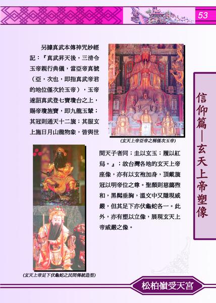玄天上帝塑像(53頁).jpg