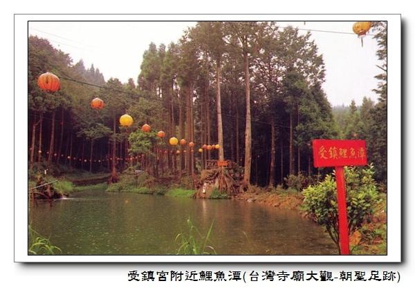 受鎮宮附近鯉魚潭(台灣寺廟大觀-朝聖足跡).jpg