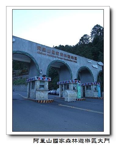 阿里山國家森林遊樂區大門.jpg