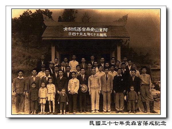 民國三十七年受森宮落成記念.jpg