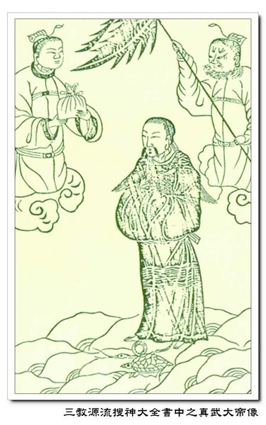 三教源流搜神大全書中之真武大帝像.jpg