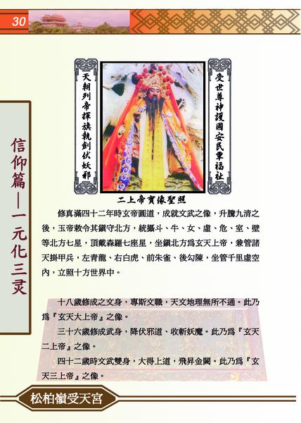 一元化三靈(30頁).jpg