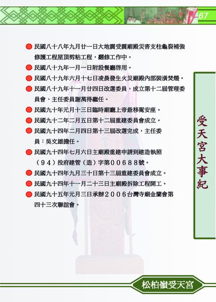 大紀事(67頁).jpg