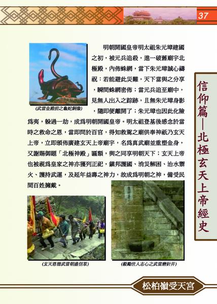 北極玄天上帝經史(37頁).jpg
