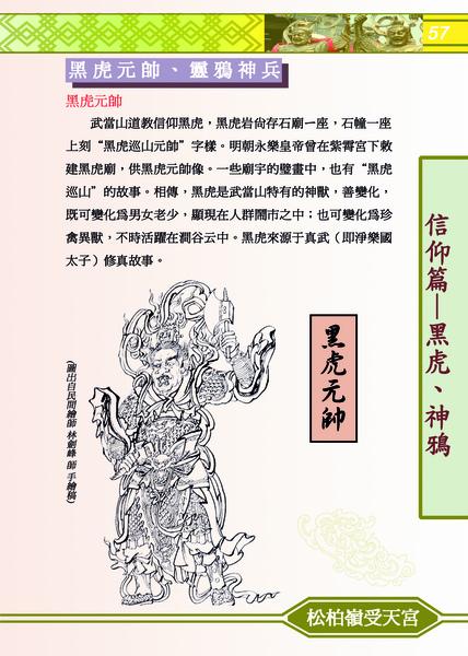 民間故事黑虎神鴉(57頁).jpg