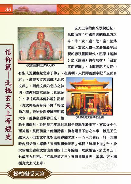 北極玄天上帝經史(36頁)拷貝.jpg