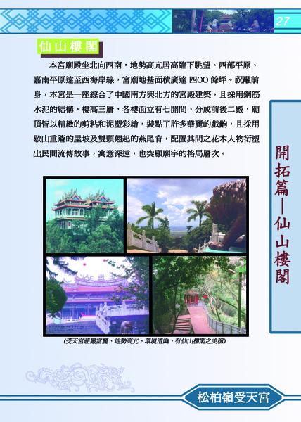 仙山樓閣(27頁).jpg