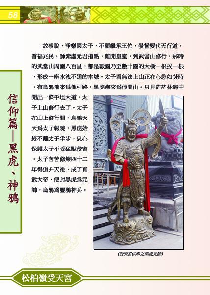 民間故事黑虎神鴉(58頁).jpg