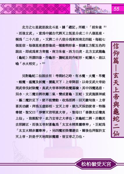 玄天上帝塑像(55頁).jpg