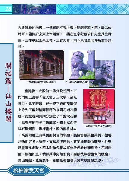 仙山樓閣(28頁).jpg