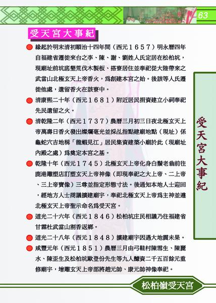 大紀事(63頁).jpg