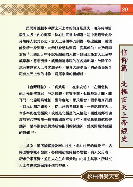 北極玄天上帝經史(39頁).jpg