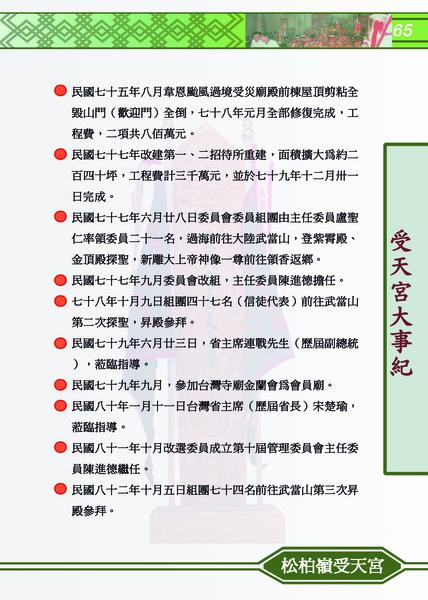 大紀事(65頁).jpg