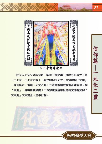 一元化三靈(31頁).jpg