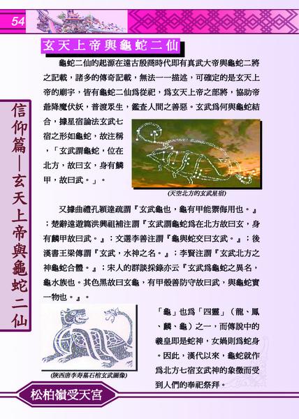 玄天上帝塑像(54頁).jpg