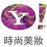 「YAHOO美妝時尚」的圖片搜尋結果