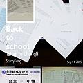 20150914-開學