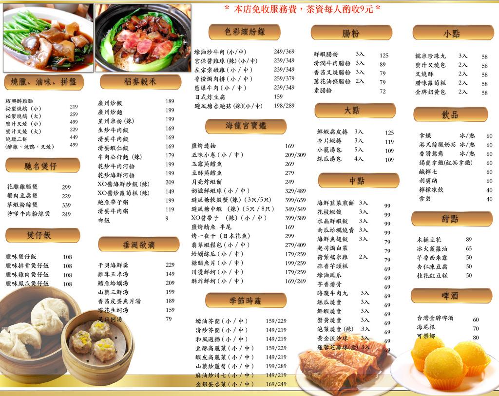 星上星--竹北菜單-(正確)-(2).jpg