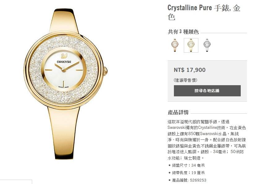手錶-twn2.jpg
